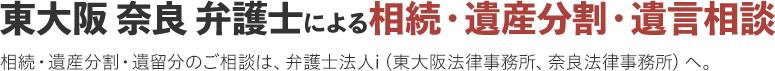 東大阪 奈良 弁護士による相続・遺産分割・遺言相談