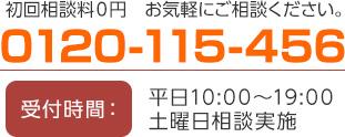0120-115-456 受付時間 10:00〜19:00 土曜日相談実施